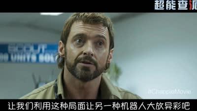《超能查派》曝片段 狼叔坐镇重型机甲宣战超能查派