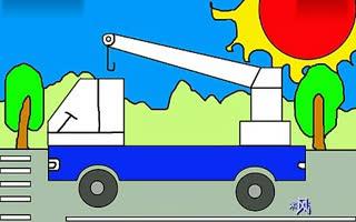 简笔画吊车的画法- 在线观看
