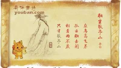 小伴龙唐诗 独坐敬亭山