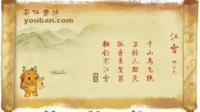 小伴龙唐诗 江雪
