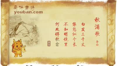 小伴龙唐诗 秋浦歌