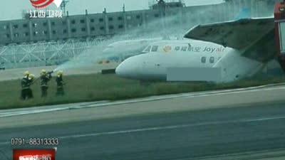 飞机降落冲出跑道 五名旅客轻伤