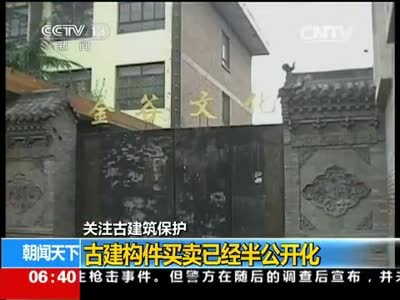 [视频]关注古建筑保护