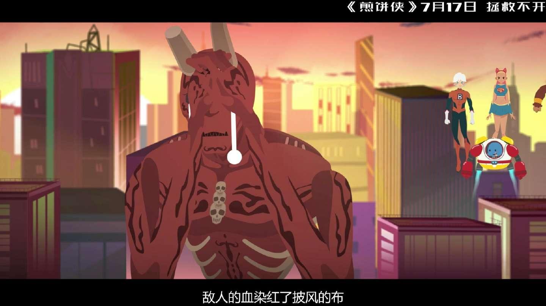 煎饼侠最后的粤�y�c_《煎饼侠》同名主题曲mv-mchotdog版