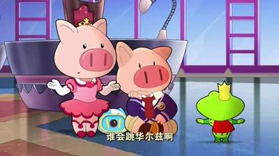 小猪班纳 第一季 23