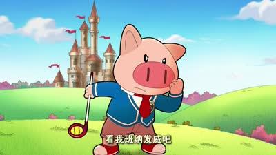 小猪班纳 第二季 18