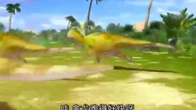 《恐龙世界》第15集