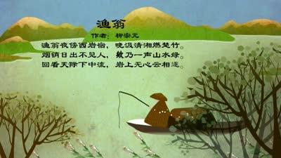 渔翁-兔小贝古诗