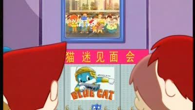 蓝猫太阳城的故事08