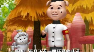 《百变猪猪侠》第010集