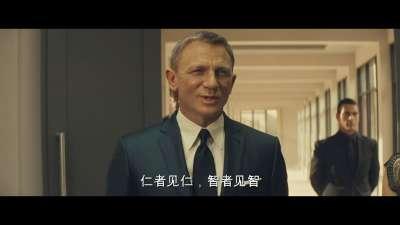 《007:幽灵党》终极预告
