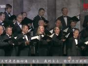 直播实录:爱沙尼亚国家男声合唱团音乐会下半场(北京国际音乐节)