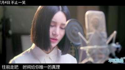 """《不可思异》尚雯婕献唱主题曲 首曝影片七大""""意外惊喜"""""""