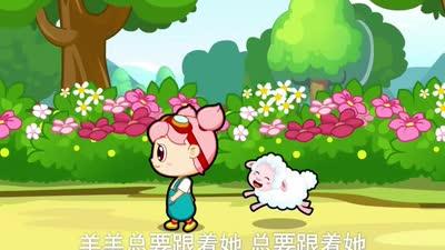 小伴龙儿歌 第50集 玛丽有只小羊羔