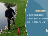《我爱学规则》第一集:当球位于水障碍区时 该应该如何补救