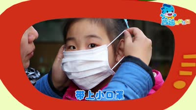 蓝迪安全教育-天气雾霾了