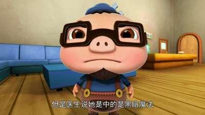 猪猪侠10之五灵守卫者 40(下部第14集)