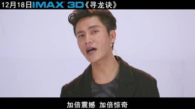 "IMAX3D《鬼吹灯之寻龙诀》 ""厂花""邀你一起摸金"