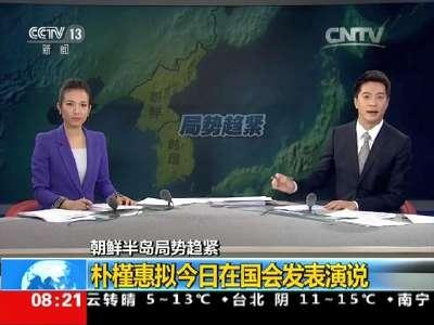 [视频]朝鲜半岛局势趋紧:朴槿惠拟今日在国会发表演说