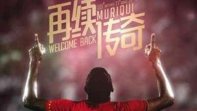 官方!穆里奇加盟广州恒大 合约为期6个月 有优先续约权