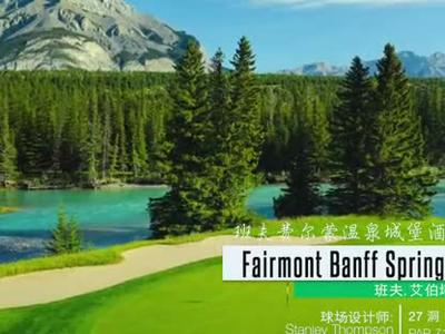 周游加拿大之高尔夫完美假期