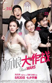 《新娘大作战》