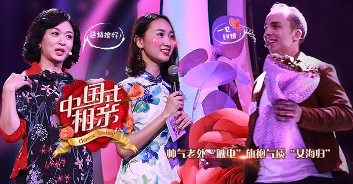 中国式相亲(2017-01-14)