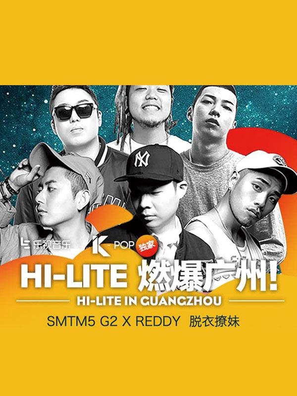 韩国嘻哈厂牌Hi-Lite Records 广州巡演记录