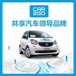 创始合作伙伴:car2go