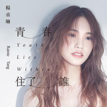 杨丞琳时隔一年全新单曲《青春住了谁》MV