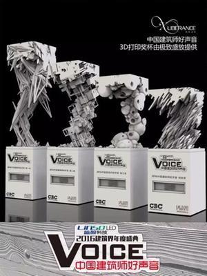 中国建筑师好声音