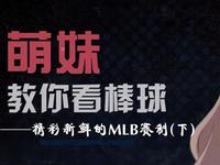 萌妹带你看棒球 ——精彩新鲜的MLB赛制(下)