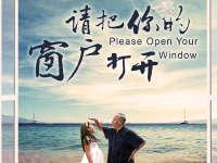 请把你的窗户打开