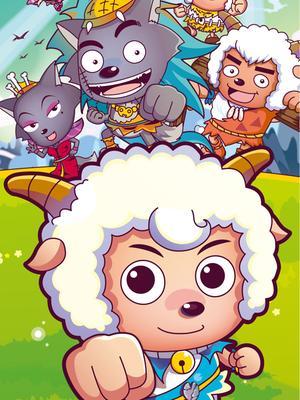 喜羊羊与灰太狼之原始世界历险记