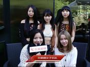 聚焦海葵音乐节   专访兰眼睛乐队:期待炫酷的音乐现场