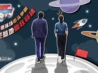 《熙游记》第18期 刘李太空基地时空穿越