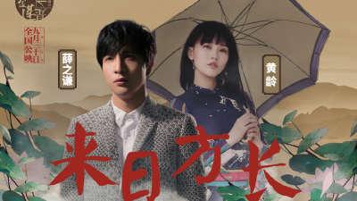 《我不是潘金莲》推广曲《来日方长》MV 薛之谦黄龄唱尽李雪莲人生路