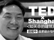 TEDxShanghai 《知天命的建筑师》 聂耀中