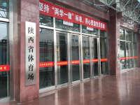 【陕体】陕西省体育场准备就绪 大战在即只等斗士入场