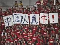 【预告】十五年多少悲喜事 国足球迷不离不弃