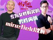 《创客中国》20160928:minefield联合创始人沈醉:专为女性购买的男性内裤