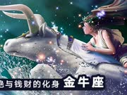 美艳与钱财的化身 金牛座-星座的秘密-02