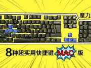 【魔力TV】超实用的电脑快捷键(MAC版)