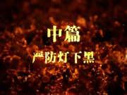 20170104:严防灯下黑