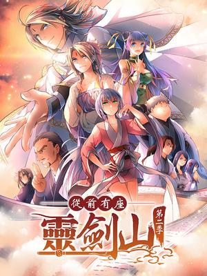 从前有座灵剑山第二季 日文版