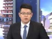 《海峡新干线》20170316:冯世宽报告四年期防务总检讨 蒂勒森开启中日韩三国行