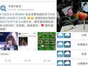 中国气象局关注萧敬腾 网友调侃 关注竞争对手么