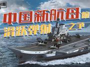 【军武MINI】25:中国新航母的滑跃弹射之争