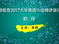 2017四六级考试强化