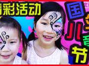 佳佳美美国外儿童节手工亲子游戏还有冰淇淋贩卖车 北美玩具
